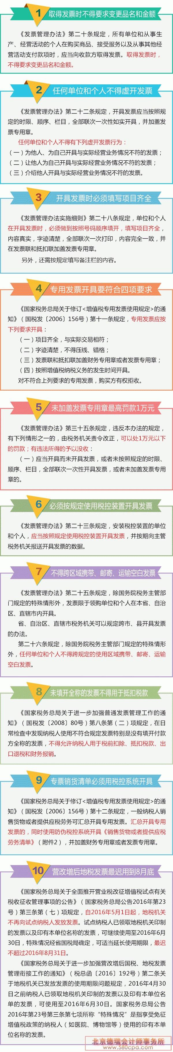 正确使用发票的10项基本规定