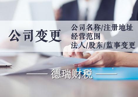 公司工商变更:公司名称/注册地址/经营范围/法人/股东/监事变更