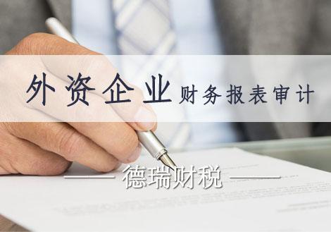 外资企业财务报表审计