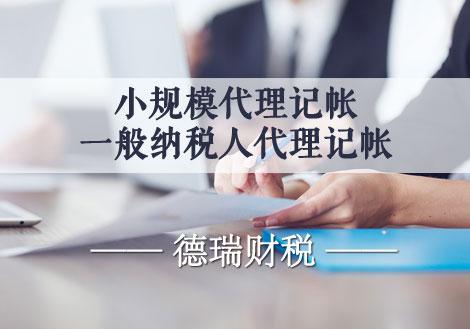 小规模代理记账 一般纳税人代理记账