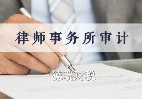 律师事务所年检审计